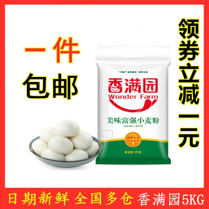 香满园商用家用中筋面粉包子饺子馒头面条煎饼美味富强小麦粉5kg