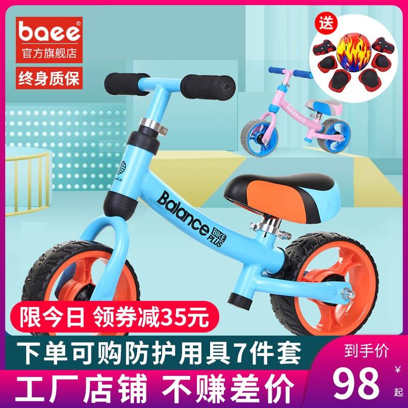 baee脚踏1-2岁宝宝3溜溜车平衡车