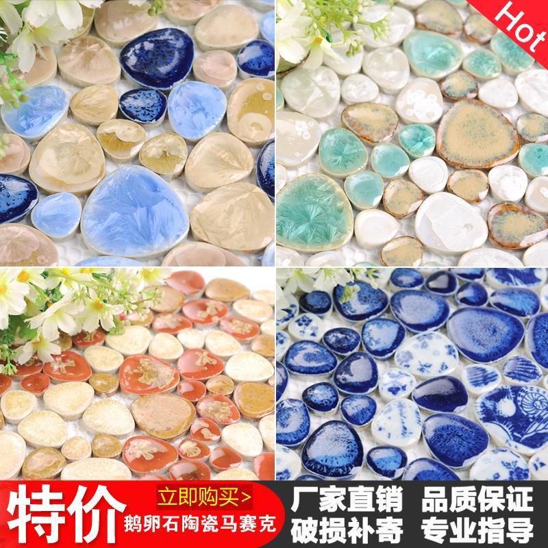 鱼池鹅卵石陶瓷马赛克瓷砖防滑耐磨地砖浴室洗手间水池泳池温泉池