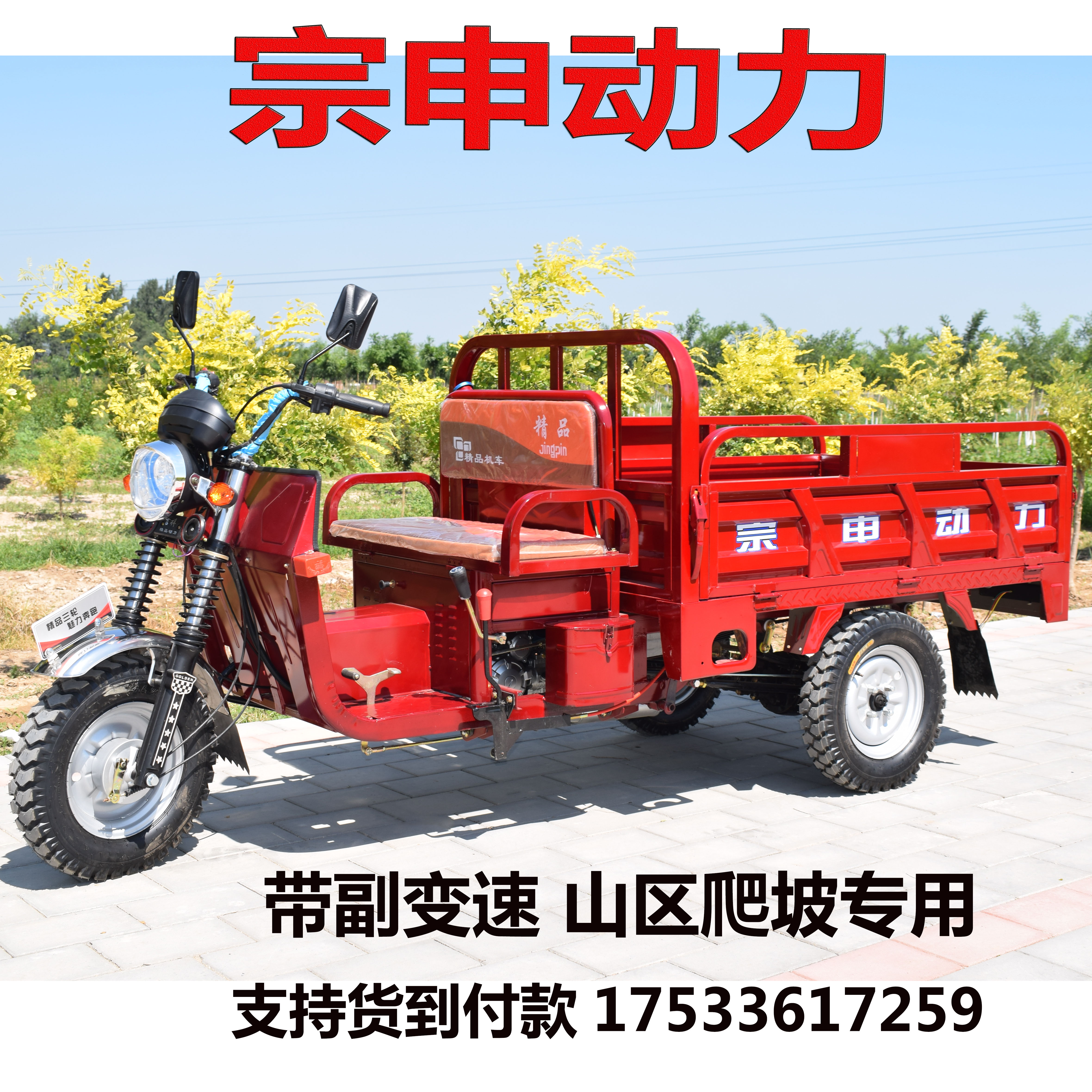 Authentic Zongshen power gasoline tricycle agricultural freight heavy duty fuel tricycle household assistance brand new