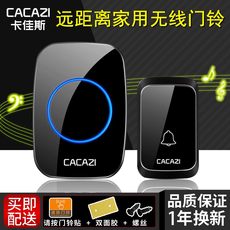 。门铃无线家用智能遥控电铃直流用电池防水远距离一拖二拖一呼叫