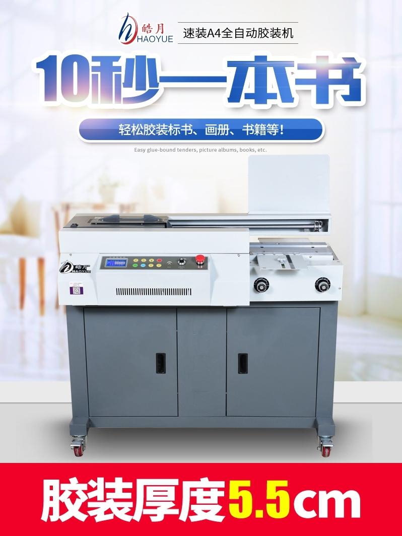 皓月胶装机标书装订机热熔胶装订无线全自动大型图文办公设备