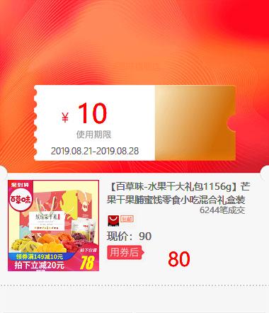 【百草味-水果干大礼包1156g】混合10-09新券
