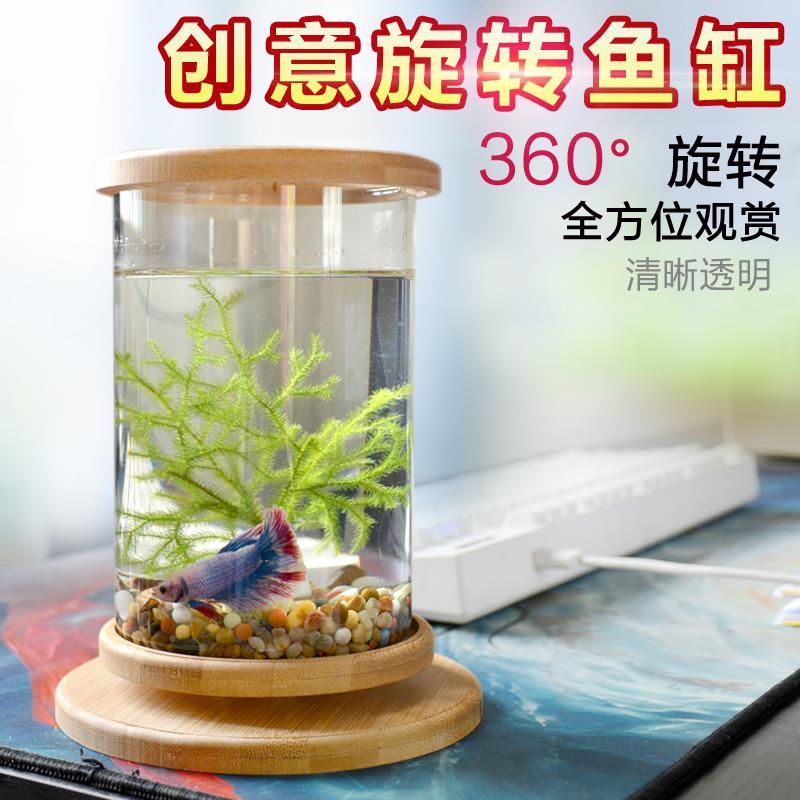 创意斗鱼专用缸迷你小型造景生态瓶家用客厅办公室桌面鱼缸水族箱,可领取1元天猫优惠券
