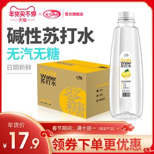天下水坊 柠檬味苏打水饮料整箱无气无糖碱性饮用水400ML*12瓶