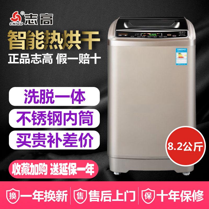 志高8.2/9/10KG洗衣机全自动小型家用波轮风干热烘干 大容量宿舍