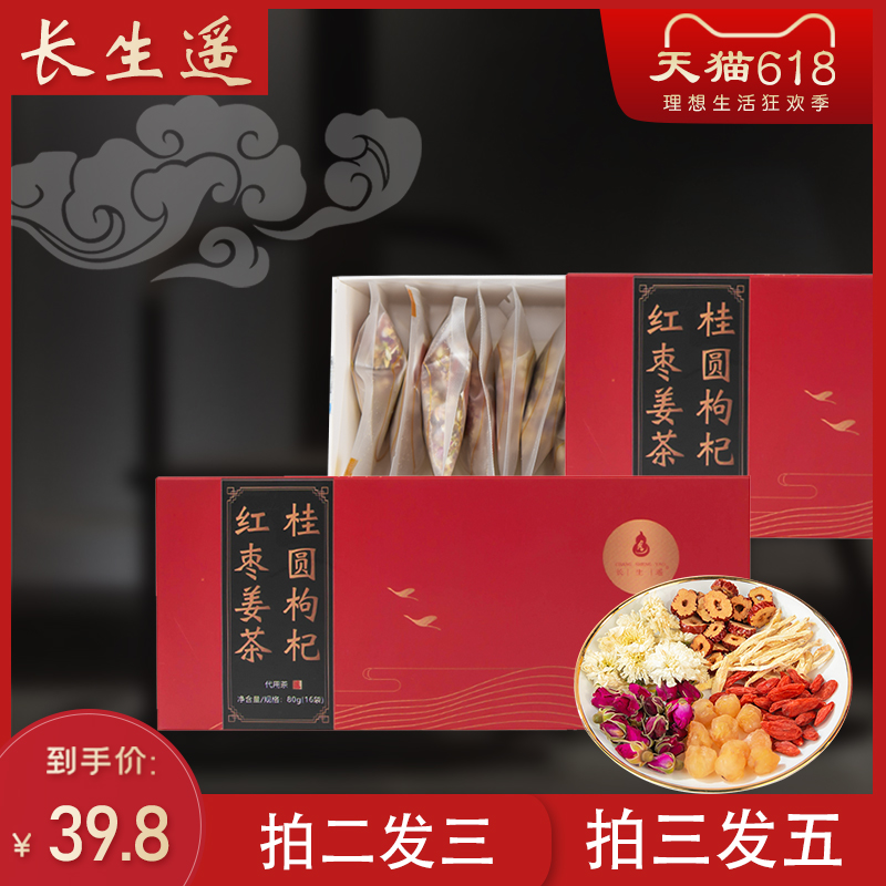 Changsheng Yuanyuan red jujube medlar ginger rose combination flower tea Babao tea Qi Nourishing tea conditioning health tea