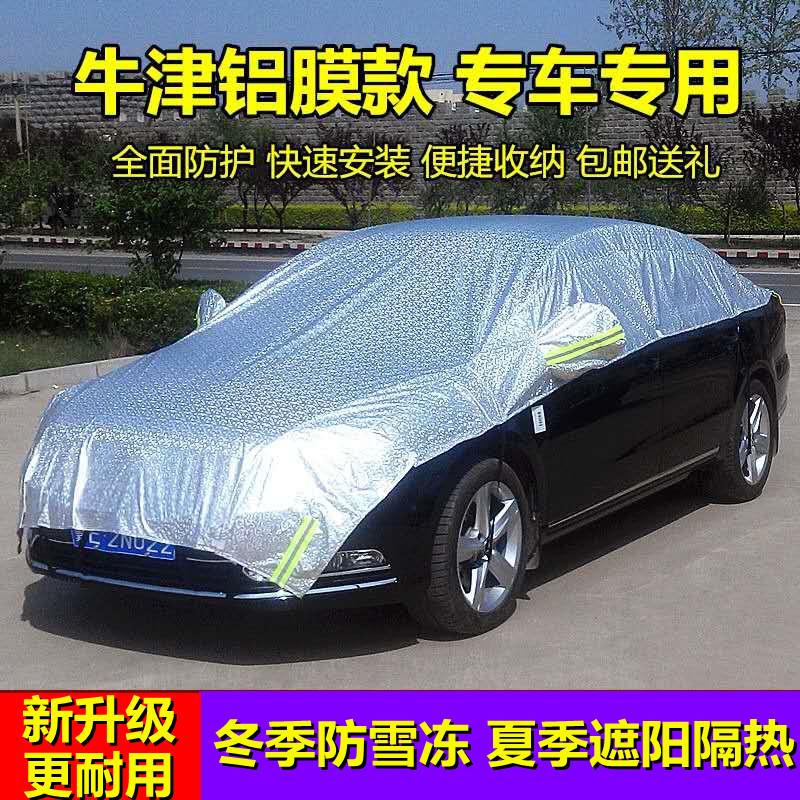 汽车遮阳罩半罩车衣夏季防晒隔热防雨防尘罩遮阳挡半身车套雪挡罩
