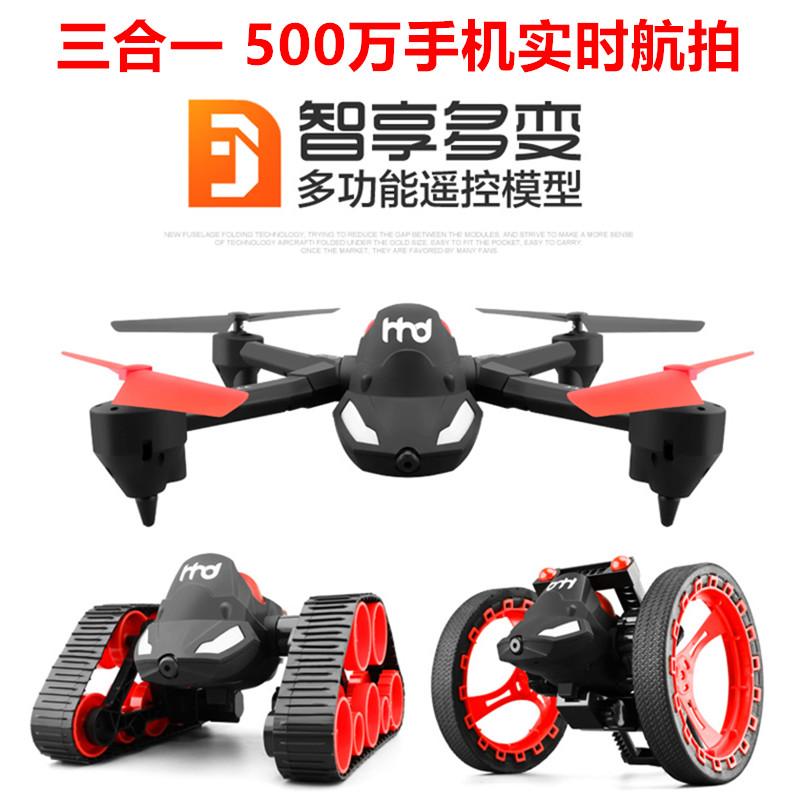 韩国车直升三合一耐摔无人机飞行器限8000张券