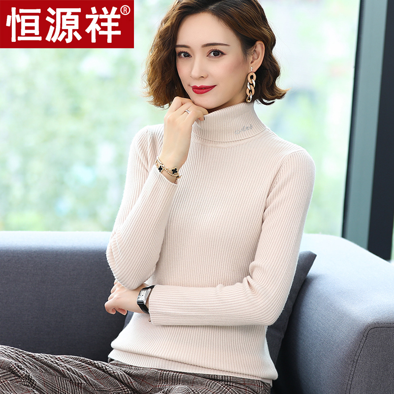 Hengyuanxiang 100% sweater womens autumn and winter new solid color versatile high collar sweater womens Pullover short bottoming sweater