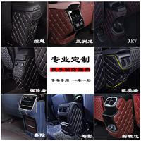 汽车改装用品后排中央扶手箱防踢垫中控空调保护套专车定制