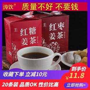 涛饮红糖姜茶大姨妈气血生姜姜汁红糖水体寒女姜糖茶小袋装