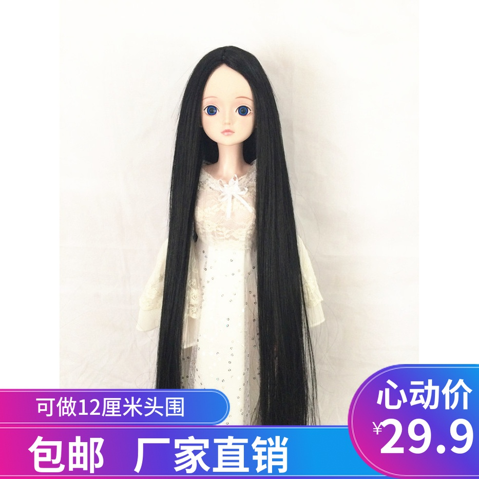 BJD SD male and female baby wig 1 / 3 1 / 4 1 / 6 1 / 8 high temperature filament split long straight hair