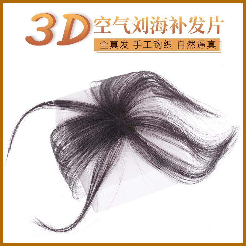 本当の髪の毛ネットの赤い3 d空気の前髪のかつらの女性の丸顔の自然なコンタクトレンズは跡の前の額がなくて髪の際の線のにせの前髪を補います。