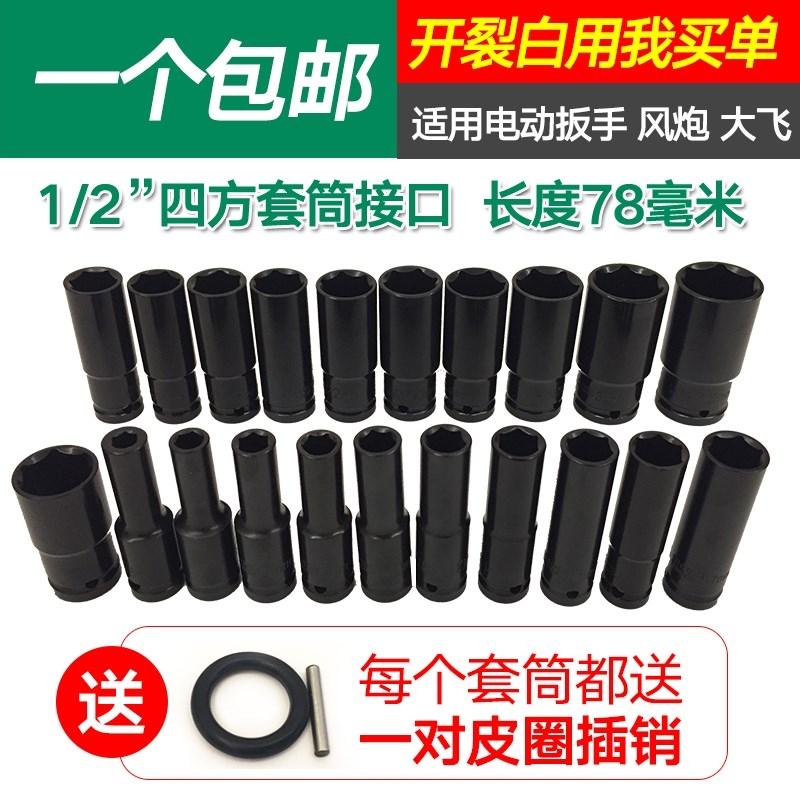10月09日最新优惠加长电动套筒头1 8-32mm14 30小风炮
