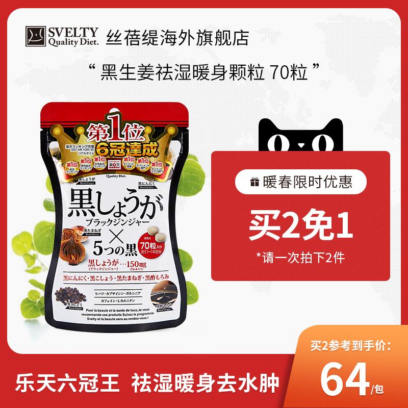 消水丸日本进口SVELTY丝蓓缇黑生姜祛湿丸暖身颗粒消水肿酵素70粒