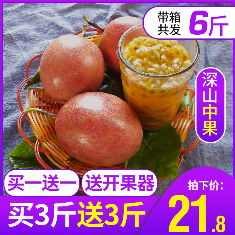 【买一送一】广西百香果5中果新鲜包邮白香果6斤当季热带水果整箱券后31.80元