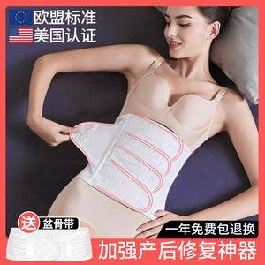产后收腹带夏季超薄产妇专用顺产剖腹产修复带塑身束腹孕妇束缚带