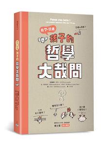 现货正版 原版进口图书 给7-11岁孩子的哲学大哉问 19 一中心 儿童哲学 书籍 进口原版