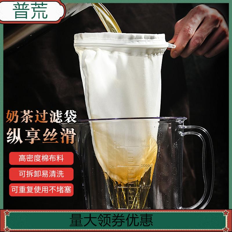 港式丝袜奶茶过滤袋拉茶袋奶茶店工具专用咖啡滤网茶叶网神器