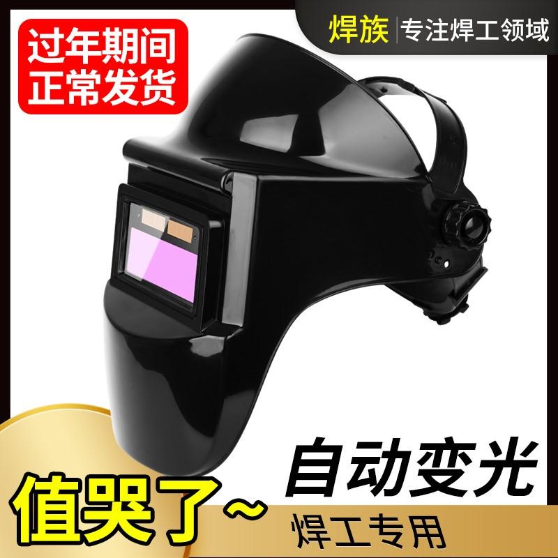 防烤面具手持式电焊安全帽面罩焊工专用自动折叠眼镜简易帽子脸部