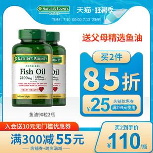 自然之宝无腥味深海鱼油软胶囊健脑益智中老年调节三高90粒*2瓶图片