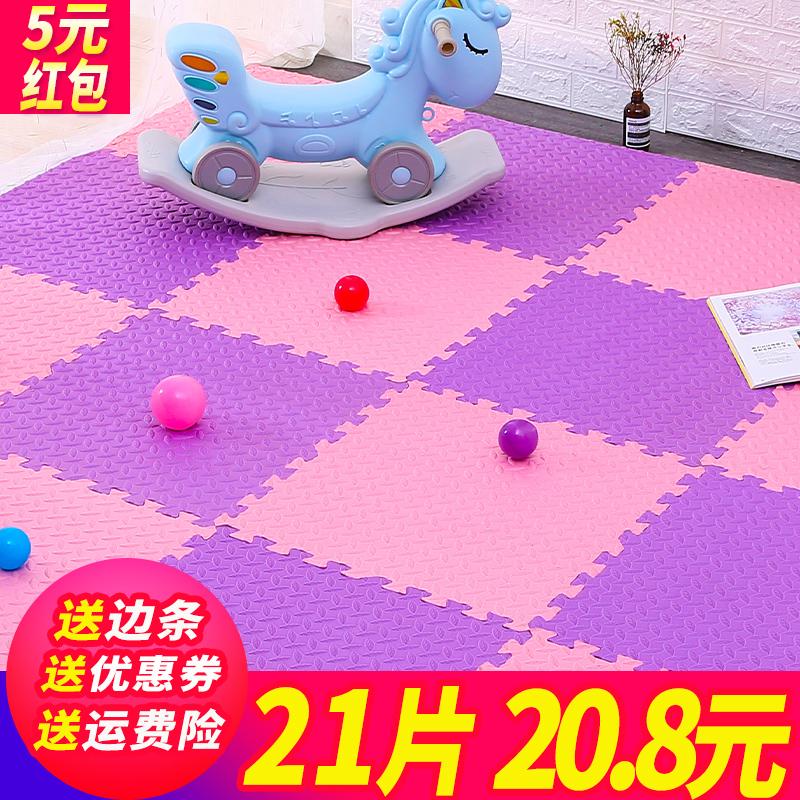 满20元可用5元优惠券泡沫地垫拼接儿童家用卧室海绵拼图