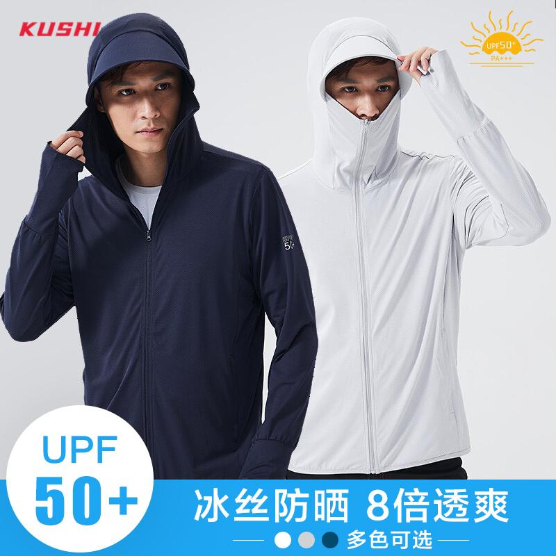 UPF50+防晒衣男夏季冰丝钓鱼防晒服男潮牌超薄款透气防紫外线户外