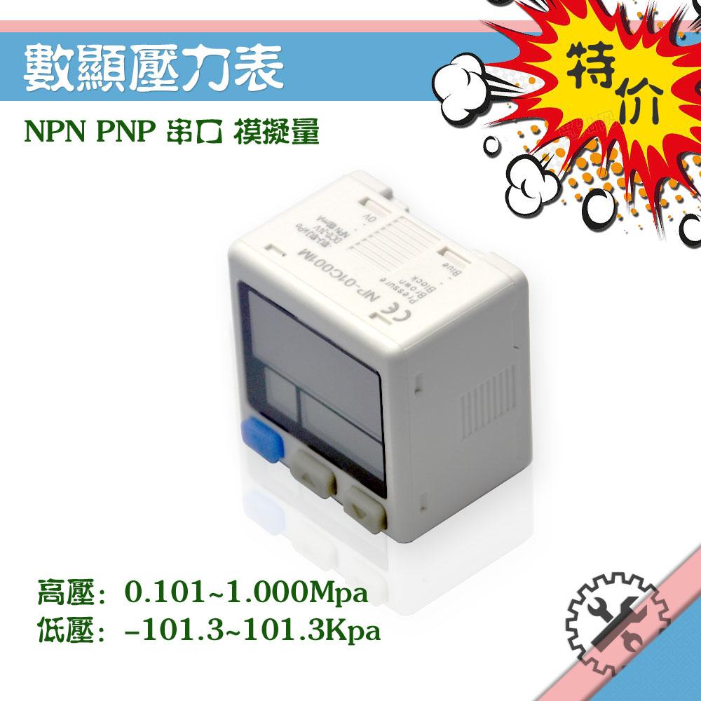 パナソニックSMCアドヴィッドDP 101シリアルアナログ量センサ正負混合真空数顕気圧力計スイッチ