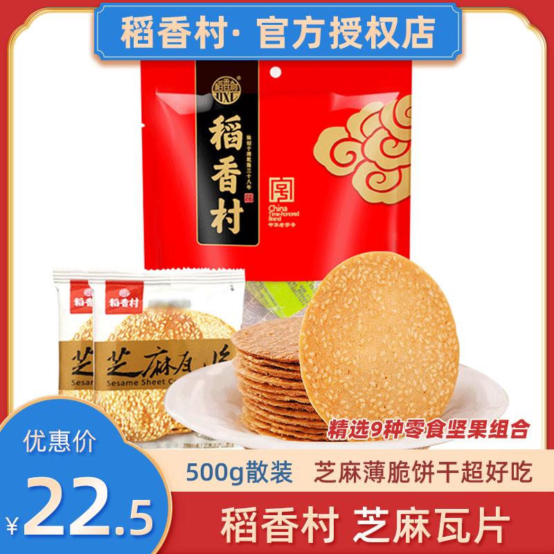 香薄脆饼干酥脆薄饼超薄老式煎饼整箱零食无山要稻香村芝麻瓦片