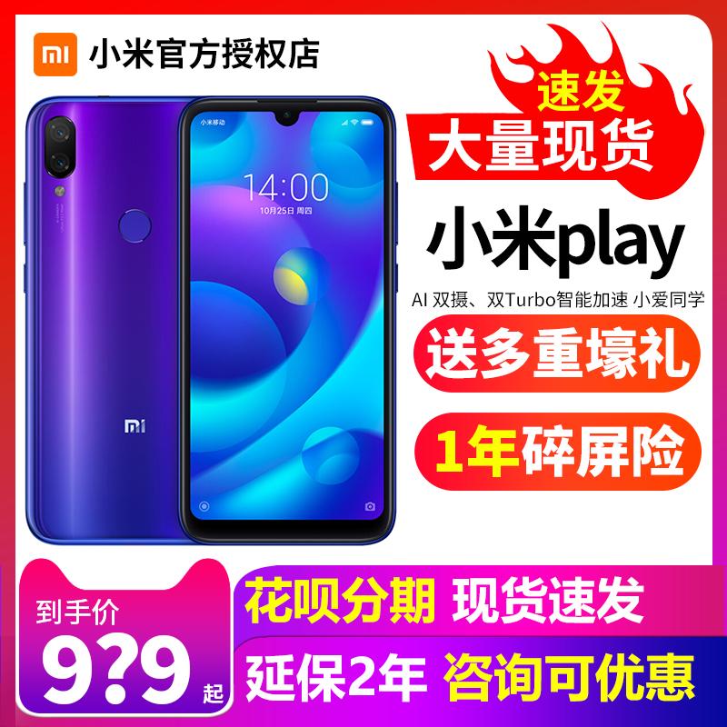 限1000张券xiaomi /小米小米play旗舰手机
