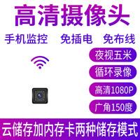 监控家用无需网络微型摄影头夜视无光藏式摄像头免插电4G超清