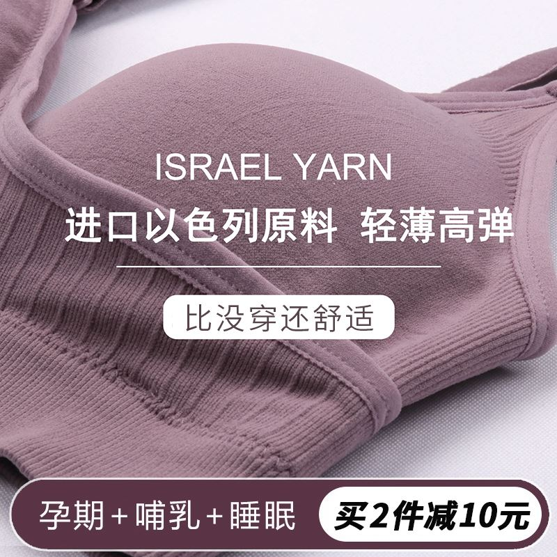 孕妇用哺乳内衣女胸罩怀孕期聚拢防下垂浦乳期哺乳文胸薄款大码