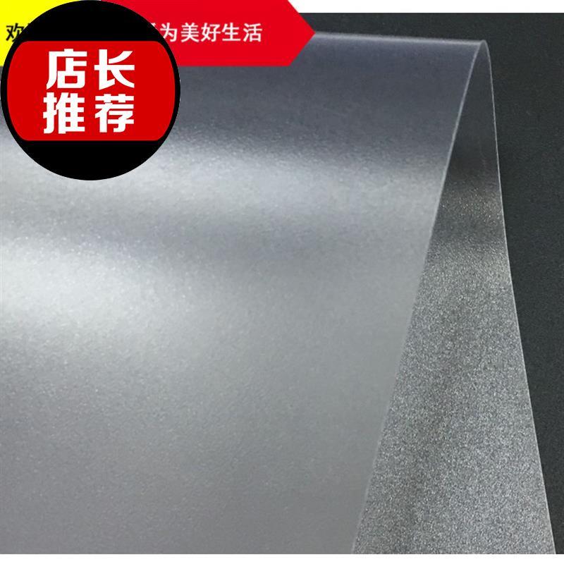 pvc磨砂塑料硬片透明硬板塑料片pvc透明板塑料板胶片聚c乙烯板片