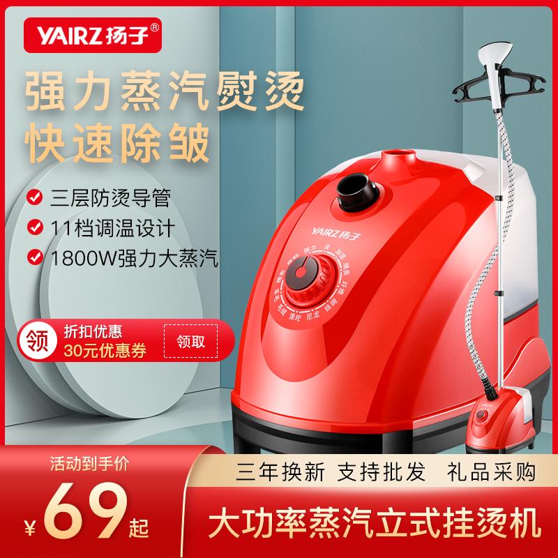 扬子hy-218a大功率蒸汽烫挂烫机使用评测分享