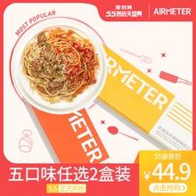 番茄肉酱黑椒牛柳意大利面套装家用意粉通心粉速食拌面2盒装