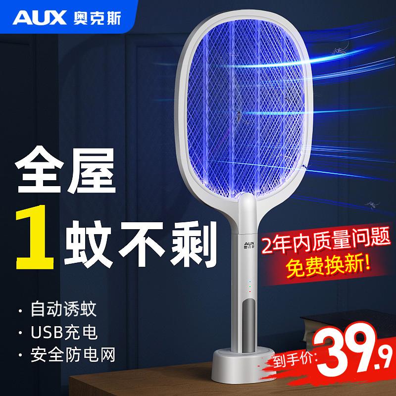 奥克斯电蚊拍充电式家用强力锂电池
