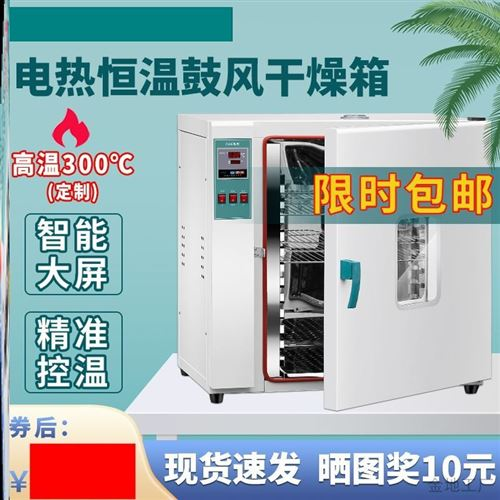 Drying oven C drying anticorrosion equipment drying oven commercial small utensils drying stainless steel energy saving