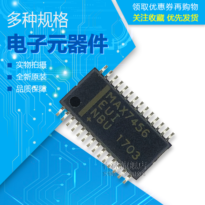 全新原装进口MAX7456EUI TSSOP28 MAX7456EUI+T 显示驱动器芯片,可领取20元天猫优惠券