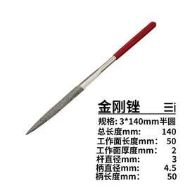 金刚石锉刀套装金钢锉金刚砂挫刀整形锉三角平板大板锉3/4/5mm