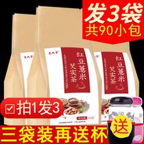 三盒量贩装袋泡茶盒3克120庆余补元茶人参黄精茶胡庆余堂