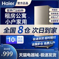 海尔家用双门180升/ 118l小型冰箱值得买吗