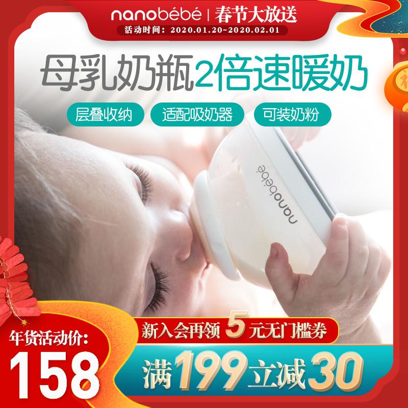 nanobebe新生儿仿设计宽口径奶瓶