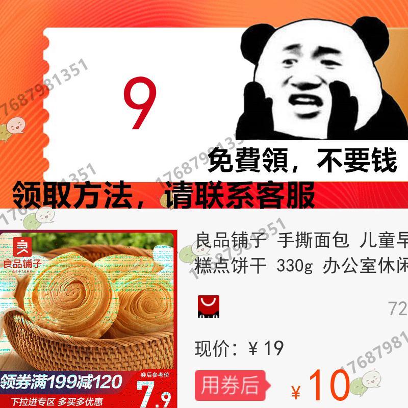 良品铺子手撕面包儿童早餐面包糕11月09日最新优惠