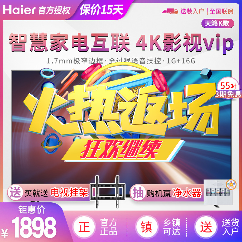 Haier/海尔55英寸4K超高清极窄全面屏语音操控智能平板电视55V31,可领取10元天猫优惠券