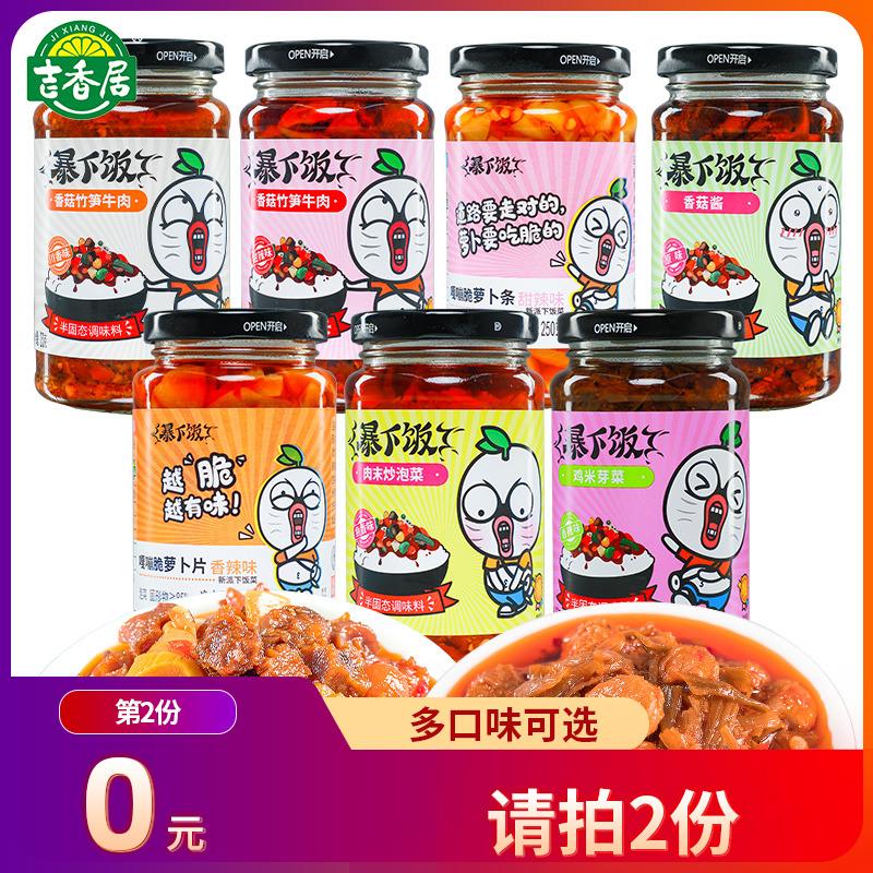 吉香居暴下饭组合可选250g*2香菇酱