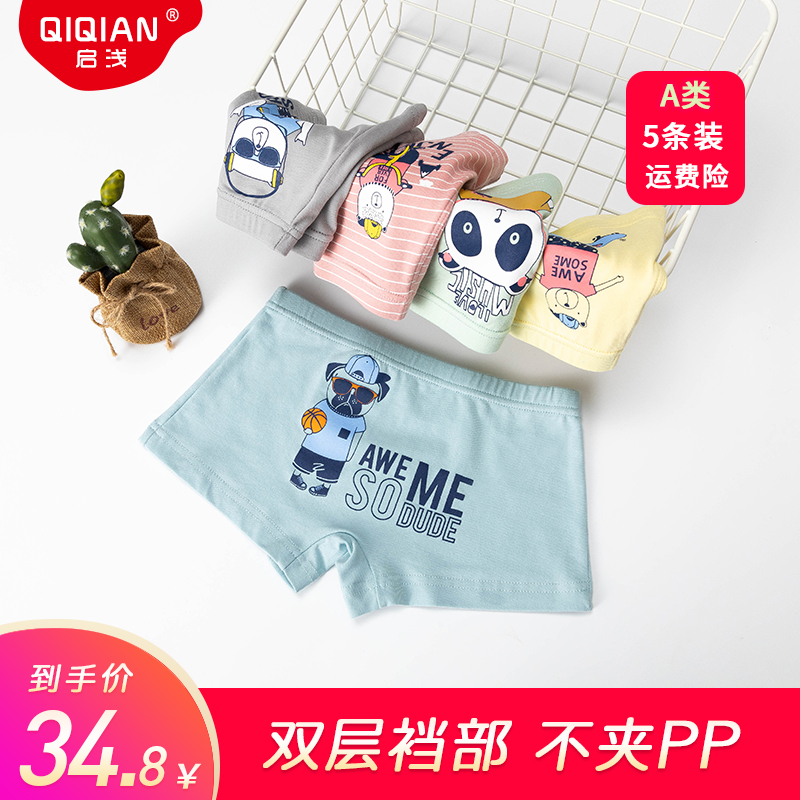 Qiqian childrens cotton underwear boy girl combed cotton four corner underpants middle school boy 3-12 flat corner underpants