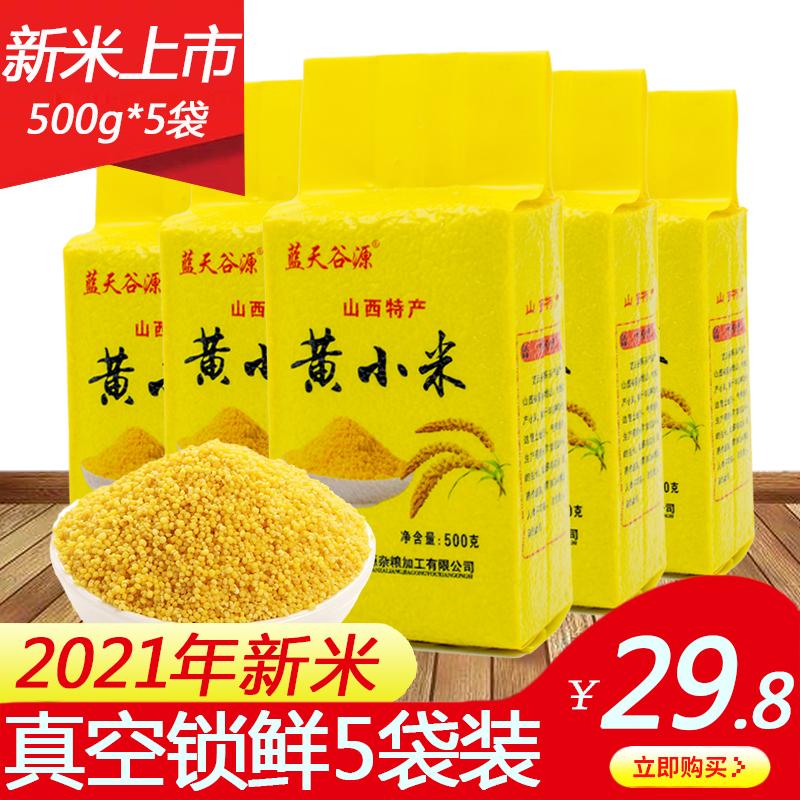 黄小米粥小黄米2021年新米山西特产5斤养胃五谷杂粮香糯食用小米