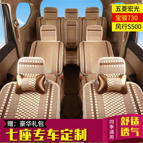 北汽幻速S3L6七座232专用座套H3/H2E/H3F冰丝布汽车7坐垫四季通用