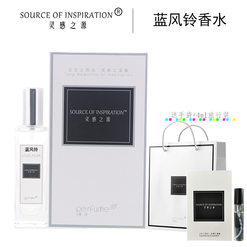 The source of inspiration: blue wind bell durable and refreshing natural female mens Girl Eau De Toilette scrub award card Q perfume.